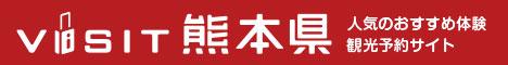 NISIT熊本県
